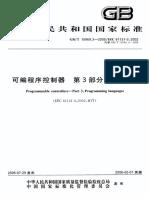 Gbt 15969.3-2005可编程序控制器 第3部分_ 编程语言