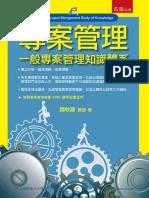 1fs7 專案管理 (2e)