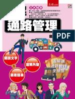1FW6 圖解通路管理