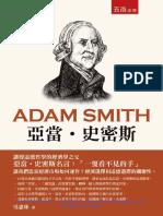 1MD7 亞當‧史密斯
