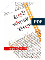 History of English Literature in Bengali by SARWAL