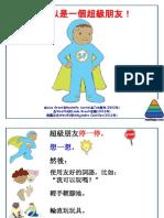 SuperfriendStoryAdapted May2013 Chinese