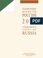 Commemorative Coins of Russia 2006