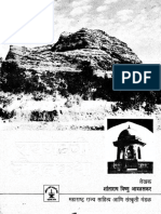Raigadchi Jeevankatha by Avalaskar.pdf
