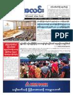 Myanma Alinn Daily_ 1 September 2017 Newpapers.pdf