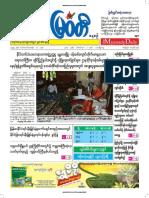 1 9 2017 Myawady Daily