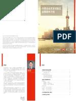 HSBC 中国自由贸易试验区