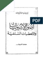 روجيه جارودي- اصول الاصوليات وتعصب السلفيه