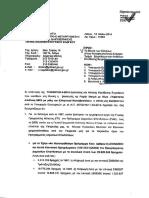 Απαντήσεις αρμόδιων Υπουργείων στην ερώτηση - ΑΚΕ 867-7163 20-3-2014
