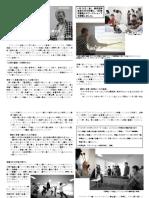 2016 幻想レポート