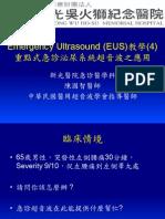 990812_EUS教學(4)重點式急診泌尿系統超音波之應用