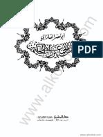 كتاب الجمع بين الحكيمين الفارابي.pdf