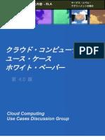 (Japanese ed.) Cloud Computing Use Cases Whitepaper