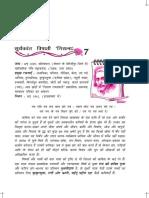 Aroh-2_Chapter-7.pdf
