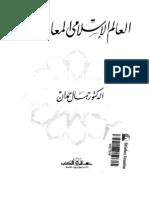 جمال حمدان - العالم الاسلامي المعاصر