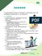 Stair Design reference 設計消除危害的控制措施.pdf