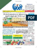 2 9 2017 Myawady Daily
