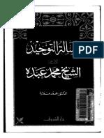 رسالة التوحيد محمد عبده تحقيق محمد عمارة.pdf