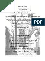 Tefiloh Sefas Yisroel v.1.16