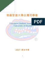 2017 TWSA Brochure
