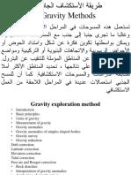 Gravity Method