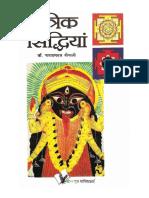 Tantrik Siddhiya - Dr. N.D.Shrimali-Compressed.pdf