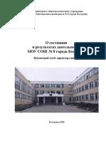 Публичный доклад директора МОУ СОШ№8г Костромы