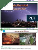 Basicไฟฟ้าเบื้องต้น.pdf