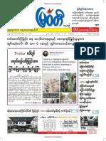 4 9 2017 Myawady Daily