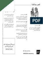 Its a Simple Test Cervical Cancer Screening Urdu