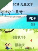 童诗 呈堂 NEW