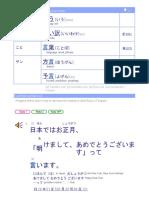 Kanji 26 July 2017