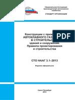 sto_3.1-2013new