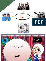 ALLAH BERSIFAT ILMU.pptx