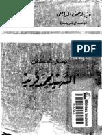 عبد الرحمن الرافعي - البطل الشهيد محمد فريد