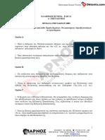 ΕΑΠ_ ΕΛΛΗΝΙΚΟΣ ΠΟΛΙΤΙΣΜΟΣ (ΕΛΠ11)-2.pdf
