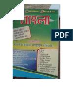 Best Common Shortcut (Bangla).pdf