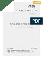 GB13296.pdf