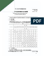 GB8713.pdf