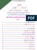 Mawaazna Sahih Bukhari Aur Musnad Ahmed Bin Hanbal