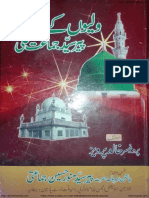 Wallion Kay Wali Pir Syed Jamaat Ali