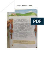 中国结原文