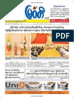 6 9 2017 Myawady Daily