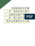 My Hiragana Japanese Chart