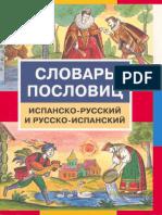 Туровер Словарь Пословиц Испанск Яз