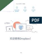 Dropbox 使用入门