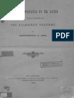 Έλληνες στρατιώται εν τη Δύσει και αναγέννησις της ελληνικής τακτικής υπό Κωνσταντίνου Σάθα.pdf