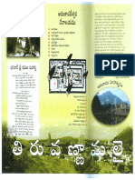 Arunachaleshwara Devalayam
