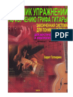 Barrett Tagliarino_Guitar Fretboard Workbook-2003_rus_end Final