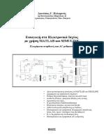 Εισαγωγή στα Ηλεκτρονικά Ισχύος με χρήση MATLAB και SIMULINK. Ελεγχόμενοι ανορθωτές και AC ρυθμιστές